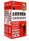 107桃園捷運招考套書(適用類組:企劃助理專員)