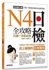 日檢N4全攻略:言語知識/讀解+聽解 只讀一本就合格(MP3)