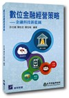 數位金融經營策略─金融科技新藍圖