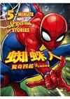 蜘蛛人:驚奇四起 五分鐘故事集