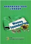 保險業防制洗錢及打擊資恐之實務與案例