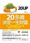 20UP:20多歲決定一生財富(完全圖解修訂版)
