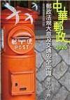 【2019全新版】郵政法及交通安全常識搶分小法典[郵局招考專業職(二)]-1)