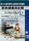 銀行內部控制與內部稽核(東展出版)