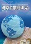 國際金融與匯兌(2版)