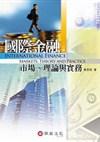 國際金融:市場、理論與實務(2版)