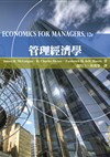 管理經濟學(McGuigan/ Economics for Managers 12/e)