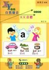 XY座標英語2000單字+自然發音(二本合購)