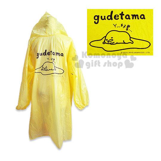 〔小禮堂〕蛋黃哥 兒童輕便雨衣《黃.趴姿》隨身攜帶方便