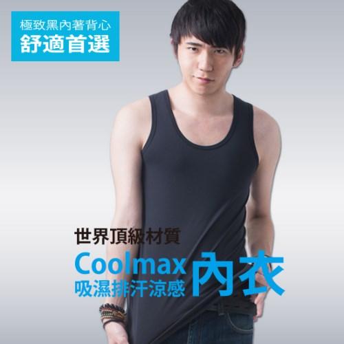 SHAPA【爸爸最愛 CoolMax 吸濕排汗涼感 內著背心 男 黑 】