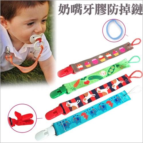 【2件入】嬰兒防掉鏈奶嘴安撫奶嘴夾