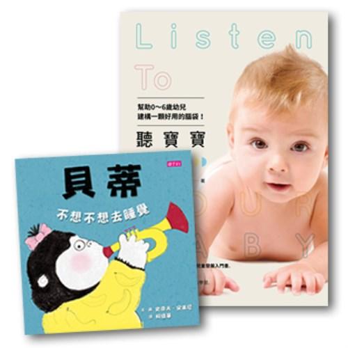 和寶貝溝通雙書:貝蒂不想不想去睡覺+聽寶寶說話