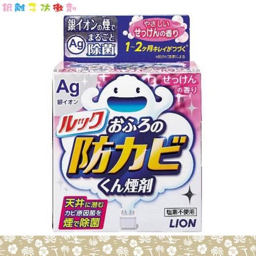 【日本製】日本omocha歐姆卡通屋 LION衛浴無死角水煙式防黴劑(肥皂香 5g)