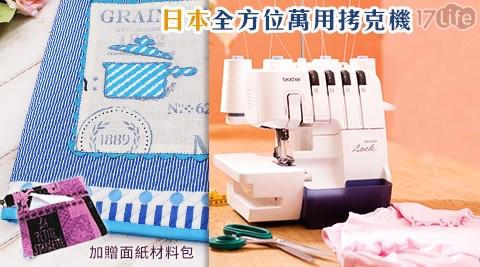 只要15,900元(含運)即可享有【brother】原價19,900元日本全方位萬用拷克機(M-3034D)1台,保固兩年,加贈面紙材料包(花色隨機出貨)。