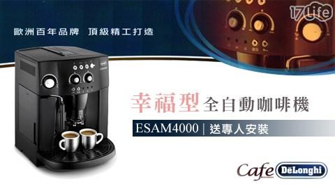 只要33,000元(含運)即可享有【義大利Delonghi】原價58,000元幸福型全自動咖啡機ESAM4000送專人安裝只要33,000元(含運)即可享有【義大利Delonghi】原價58,000元幸福型全自動咖啡機ESAM4000送專人安裝。