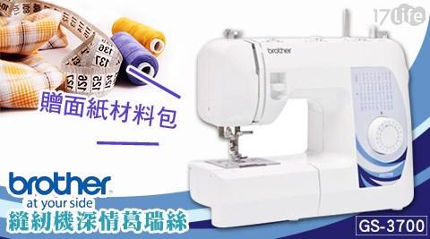 只要8,900元(含運)即可享有【brother】原價11,900元日本縫紉機深情葛瑞絲(GS-3700)1台,保固兩年,加贈面紙材料包(花色隨機出貨)。