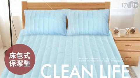只要185元起(含運)即可享有原價最高1,240元台灣精製-3M防潑水透氣款枕頭保潔墊/床包式保潔墊:(A)枕頭保潔墊1入/2入/(B)單人床包式保潔墊1入/(C)雙人床包式保潔墊1入/(D)加大床包..