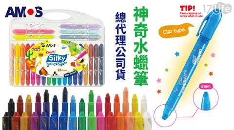 只要299元起(含運)即可購得【韓國製AMOS】原價最高1500元神奇水蠟筆中款系列任選1盒/2盒:(A)12色/(B)24色。