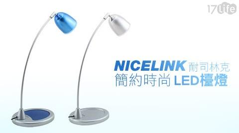 只要699元(含運)即可享有【NICELINK 耐司林克】原價1,290元簡約時尚LED檯燈(TL-210E3)只要699元(含運)即可享有【NICELINK 耐司林克】原價1,290元簡約時尚LED..