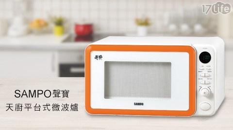 只要2,450元(含運)即可享有【SAMPO聲寶】原價4,980元23公升天廚平台式微波爐RE-N323PM(福利品)1台。