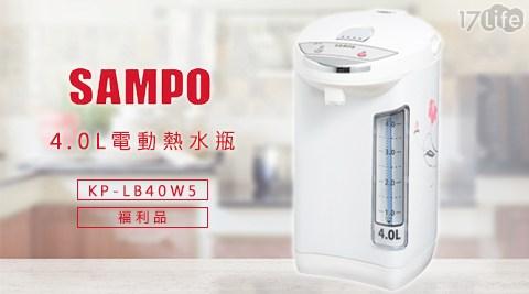 只要980元(含運)即可享有【SAMPO 聲寶】原價1,980元4.0L電動熱水瓶 KP-LB40W5(福利品)1台,保固一年。