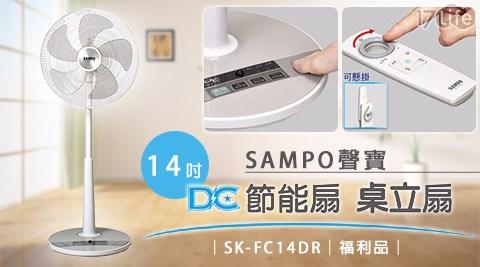 只要1,290元(含運)即可享有【SAMPO聲寶】原價2,680元14吋ECO智能溫控DC節能風扇SK-FC14DR(福利品)只要1,290元(含運)即可享有【SAMPO聲寶】原價2,680元14吋E..