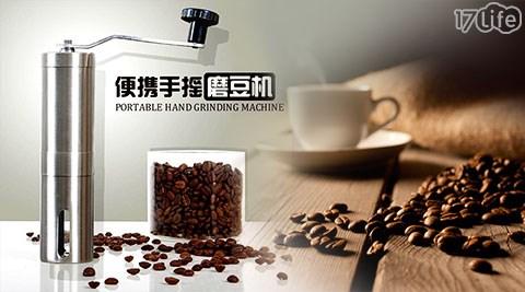 平均每入最低只要360元起(含運)即可購得【DoMeLife】不銹鋼手搖咖啡豆研磨機1入/2入/4入。