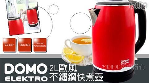平均每台最低只要875元起(含運)即可享有【比利時 DOMO】2L歐風不鏽鋼快煮壺(DM491WKT)1台/2台,顏色:紅色系,享1年保固!