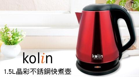 平均每入最低只要675元起(含運)即可購得【Kolin歌林】1.5L晶彩不銹鋼快煮壺(KPK-MN1506S)1入/2入,享1年保固。