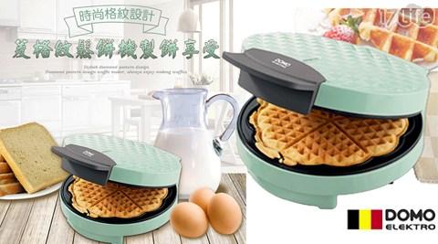 平均每台最低只要850元起(含運)即可購得【DOMO】比利時菱格紋鬆餅機(DM9007WT)1台/2台,保固一年。