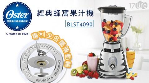 平均每台最低只要1,550元起(含運)即可購得【OSTER】美國經典蜂窩果汁機(BLST4090)1台/2台,保固一年。