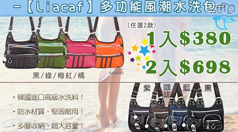 平均每入最低只要349元起(含運)即可購得【Liacaf】多功能風潮防水牛津包/水洗包1入/2入,多款多色任選。