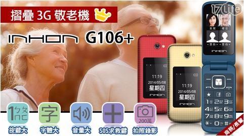 只要1,580元(含運)即可享有原價3,580元【應宏 Inhon】G106+一般型3G摺疊老人機 1入/組