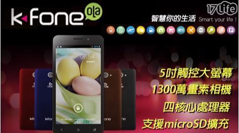 只要1,980元(含運)即可享有原價4,880元【 K-Fone】OLA 5吋四核智慧型3G手機(福利品) 1入/組