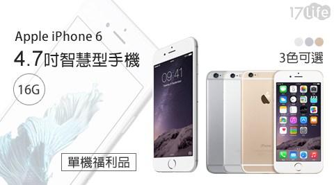 只要9,900元(含運)即可享有原價22,500元Apple iPhone 6 4.7吋智慧型手機(16G) 1台(單機福利品)只要9,900元(含運)即可享有原價22,500元Apple iPhon..