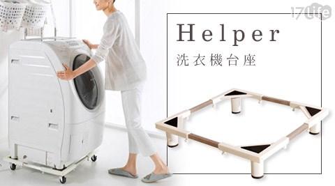 只要558元起(含運)即可購得原價最高3400元洗衣機台座系列1入/2入:(A)Helper洗衣機台座/(B)Good Helper洗衣機台座。