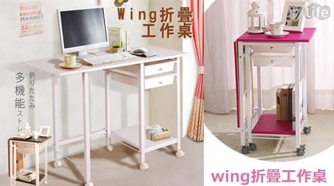 平均每張最低只要826元起(含運)即可享有wing折疊工作桌1張/2張,顏色:純白/胡桃/粉藍/粉紅。