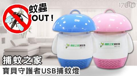 平均最低只要490元起(含運)即可享有【捕蚊之家】寶貝守護者USB捕蚊燈/捕蚊器CJ-661(可接行動電源)1組/2組,享保固1年。