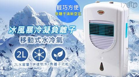 只要1,980元(含運)即可享有【勳風】原價3,980元冰風暴冷凝負離子移動式水冷氣(HF-A620C)1台,享1年保固。