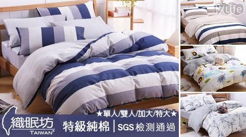 只要890元起(含運)即可享有【織眠坊】原價最高3,480元MIT特級純棉被套床包組只要890元起(含運)即可享有【織眠坊】原價最高3,480元MIT特級純棉被套床包組1組:(A)單人三件式/(B)雙人四件式/(C)雙人加大四件式/(D)特大四件式,多款任選。