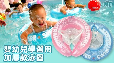 平均每入最低只要165元起(含運)即可購得嬰幼兒學習用加厚款泳圈任選1入/2入/4入,顏色:粉色/藍色,尺寸:M/L。