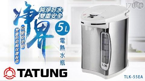 只要1,380元(含運)即可享有【TATUNG 大同】原價2,290元5L電熱水瓶(TLK-55EA)1支,保固一年。