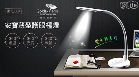 平均每台最低只要999元起(含運)即可購得【安寶】抗眩光薄型LED檯燈(AB-7720)1台/2台,保固一年。