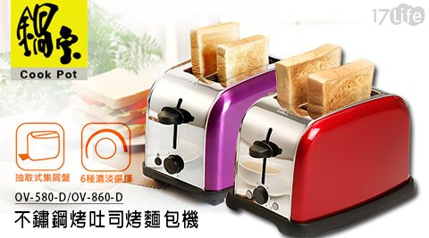 只要980元起(含運)即可享有【鍋寶】原價最高5,800元不鏽鋼烤吐司烤麵包機(OV-580-D)/(OV-860-D)只要980元起(含運)即可享有【鍋寶】原價最高5,800元不鏽鋼烤吐司烤麵包機(OV-580-D)/(OV-860-D):1入/2入。