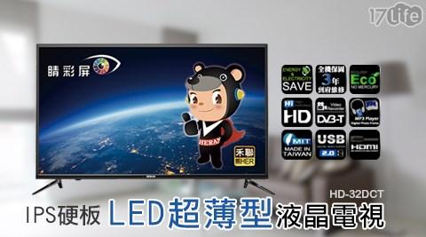 只要6,880元(含運)即可享有【HERAN 禾聯】原價9,990元32吋IPS硬板LED超薄型液晶電視(HD-32DCT)只要6,880元(含運)即可享有【HERAN 禾聯】原價9,990元32吋I..