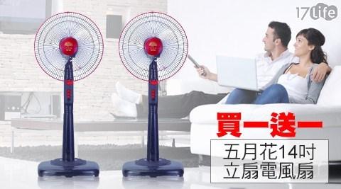 只要888元(含運)即可享有【五月花】原價1,590元台灣製造三段風速調整電風扇(14吋)買一送一只要888元(含運)即可享有【五月花】原價1,590元台灣製造三段風速調整電風扇(14吋)買一送一,購買即享1年保固服務。