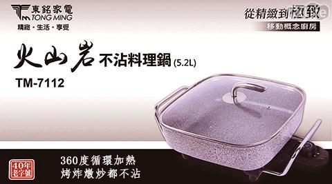 平均每入最低只要1,600元起(含運)即可購得【東銘】火山岩不沾料理鍋(TM-7112)1入/2入,保固一年。