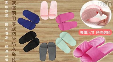平均每雙最低只要82元起(含運)即可購得乾濕兩用厚底防滑防水拖鞋1雙/2雙/4雙/8雙/12雙/16雙/24雙,款式:女款/男款,多色多尺碼任選。