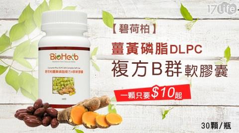 平均最低只要10元起(含運)即可享有【碧荷柏】薑黃磷脂DLPC複方B群軟膠囊30顆/60顆/150顆(30顆/瓶)。