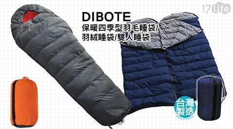 只要1,099元起(含運)即可享有【DIBOTE】原價最高5,960元保暖睡袋系列只要1,099元起(含運)即可享有【DIBOTE】原價最高5,960元保暖睡袋系列:(A)四季型100%天然羽毛睡袋(灰橘)1入/2入/(B)輕量型90/10天然羽絨睡袋(橄欖綠)1入/2入/(C)四季型可拼..